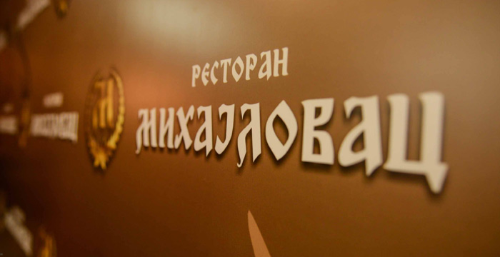 Najbolja hrana i vrhunski provod u Beogradu - restoran kafana Mihajlovac
