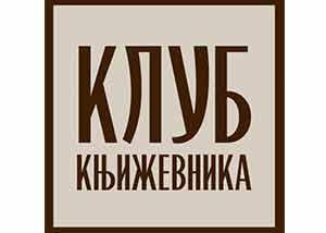 Klub Književnika Restaurant , Belgrade