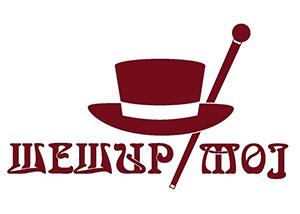 Restoran Šešir Moj