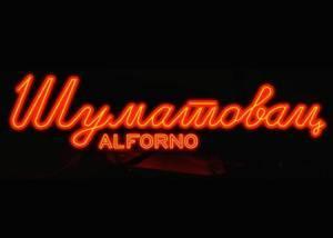 Šumatovac Al Forno restaurant