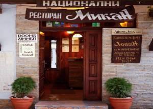 Mikan Restaurant
