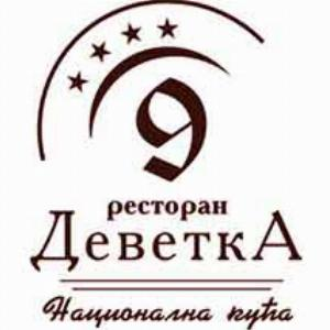 Restoran Devetka, Belgrade