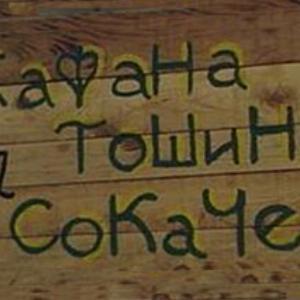 Kafana Tošino Sokače