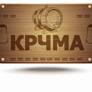 Tavern Krcma