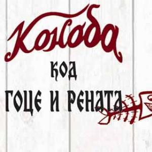 Konoba kod Goce i Renata, Belgrade