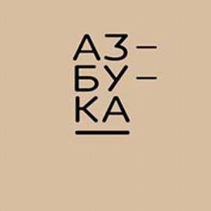 Cafe Azbuka, Belgrade