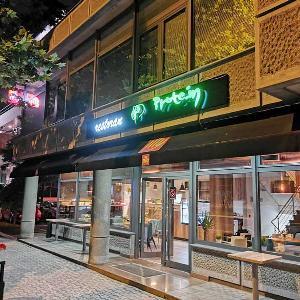Restoran Protein Beograd
