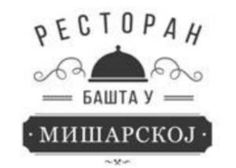 Restoran Bašta u Mišarskoj