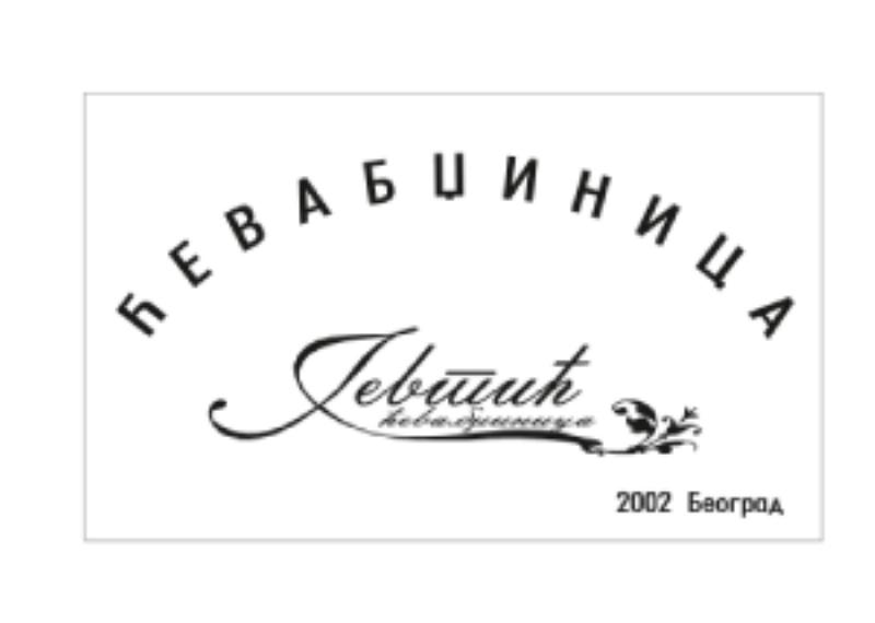 Restoran Jevtić