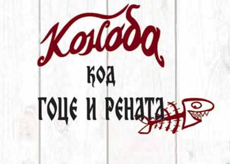 Konoba kod Goce i Renata