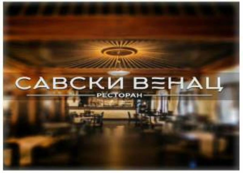 Restoran Savski venac