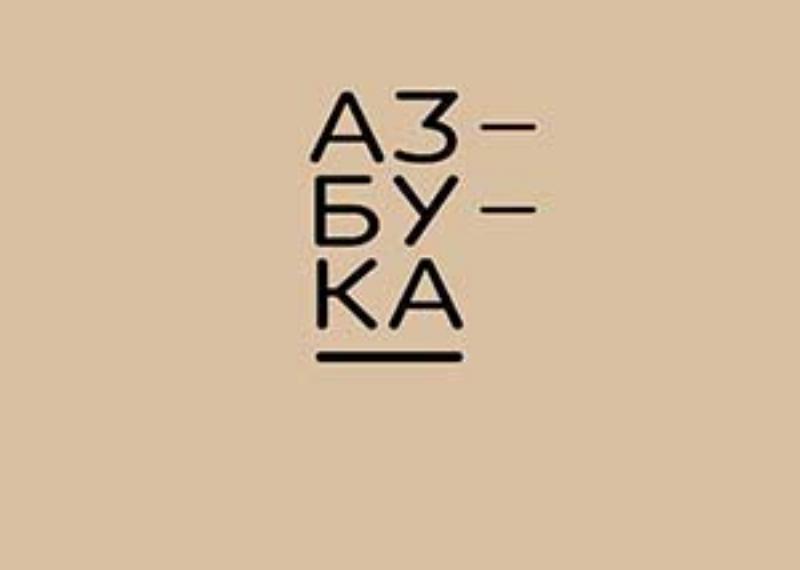 Kafić Azbuka