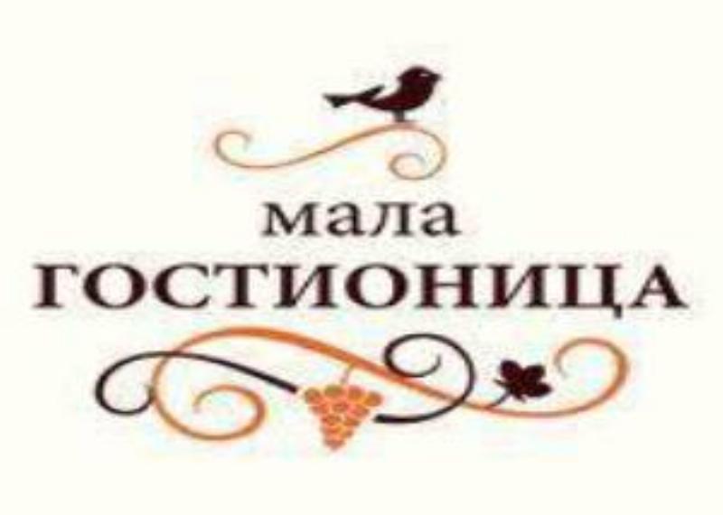 Restoran Mala gostionica