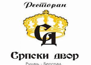 Srpski dvor