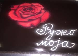 Kafana Ružo moja