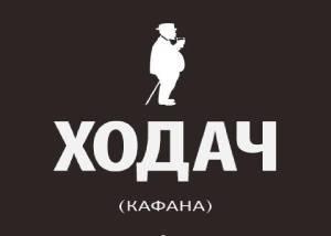 Kafana Hodač